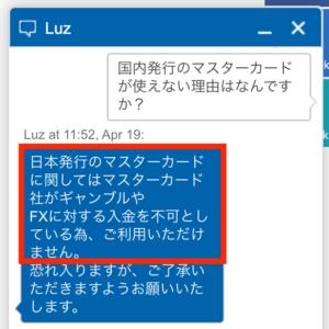 日本発行のマスターカードは、ランドfxに入金できない
