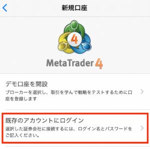 mt4アプリで既存アカウントにログイン