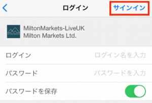 mt4アプリでサインイン