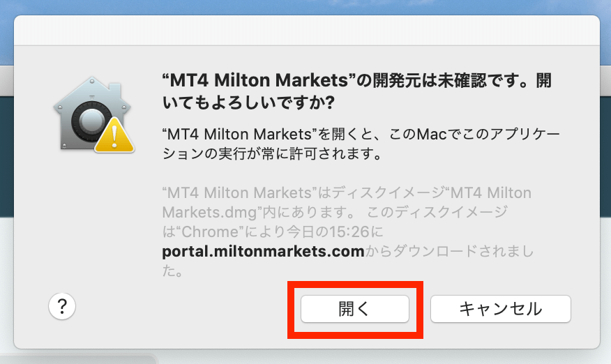 mt4ファイルを開くかアップルが確認