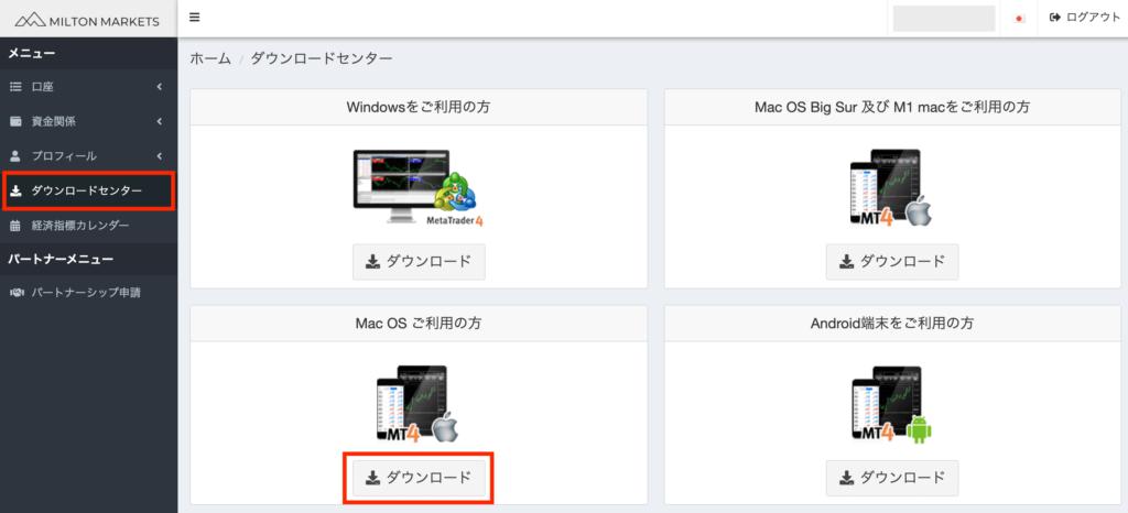 ミルトンマーケッツのmt4(mac)をダウンロード