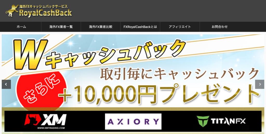 FXRoyalCashBack(ロイヤルキャッシュバック)の公式サイト