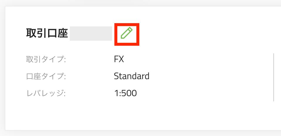 タイタンfxのレバレッジ変更(クライアントキャビネット)