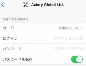 MT5アプリでアキシオリーにログイン