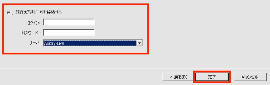 アキシオリーのMt5にログイン(Macパソコン)