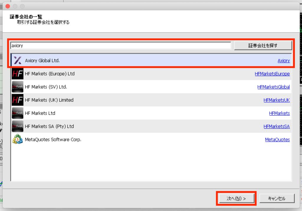mt5の証券会社でaxioryのサーバーを検索