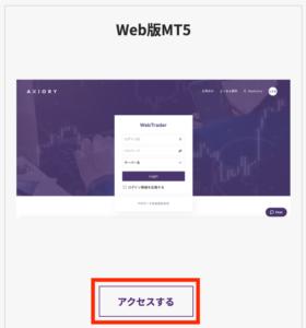 mt5のweb版へアクセス