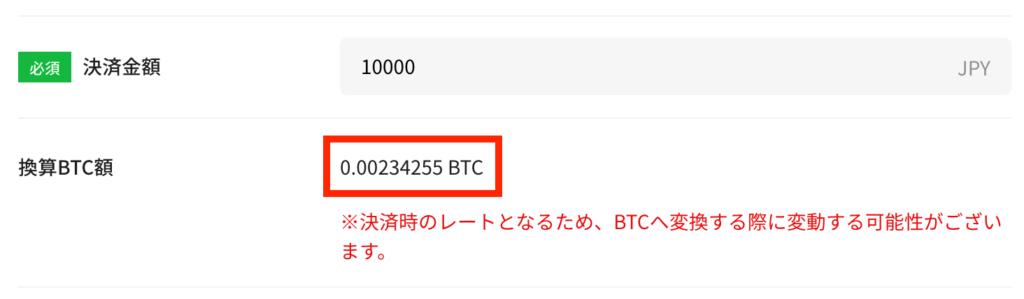 クレジットカードの入金手数料(BTC換算)
