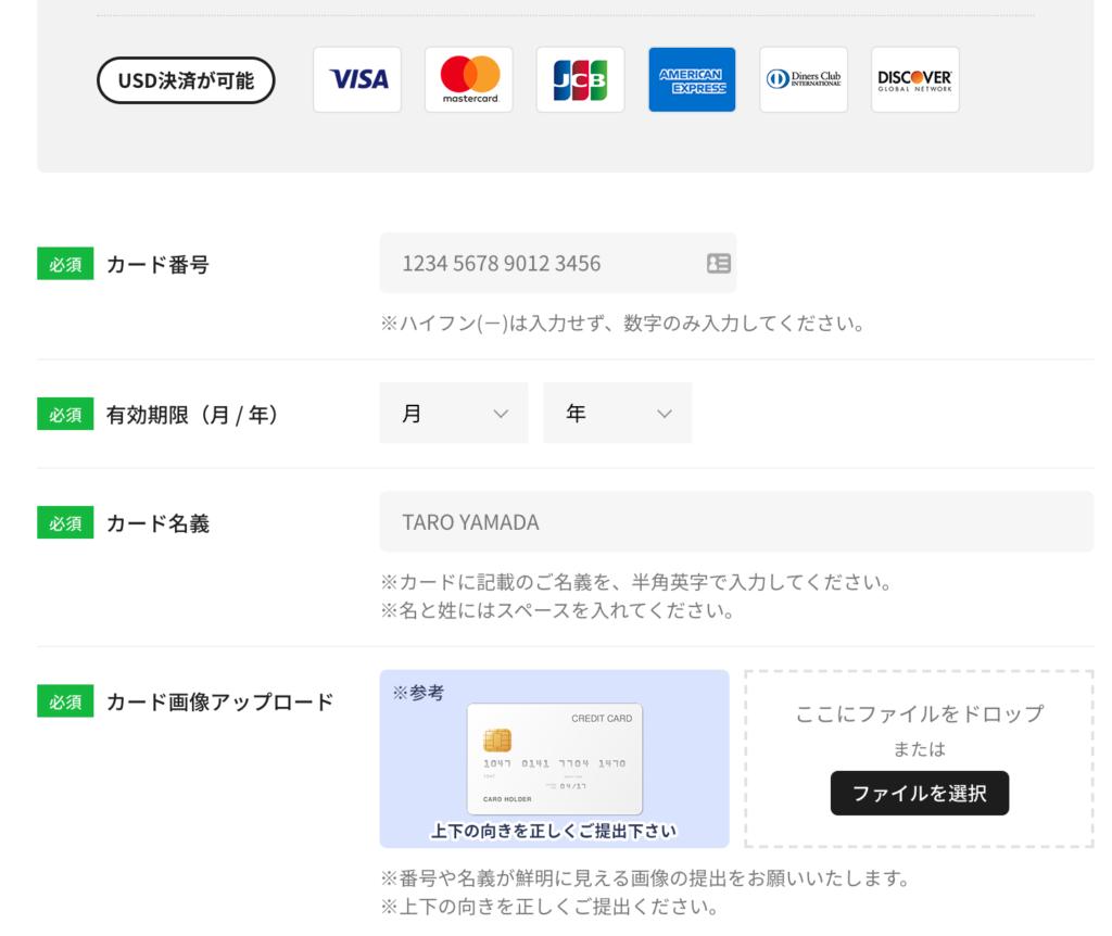 クレジットカード情報を申請