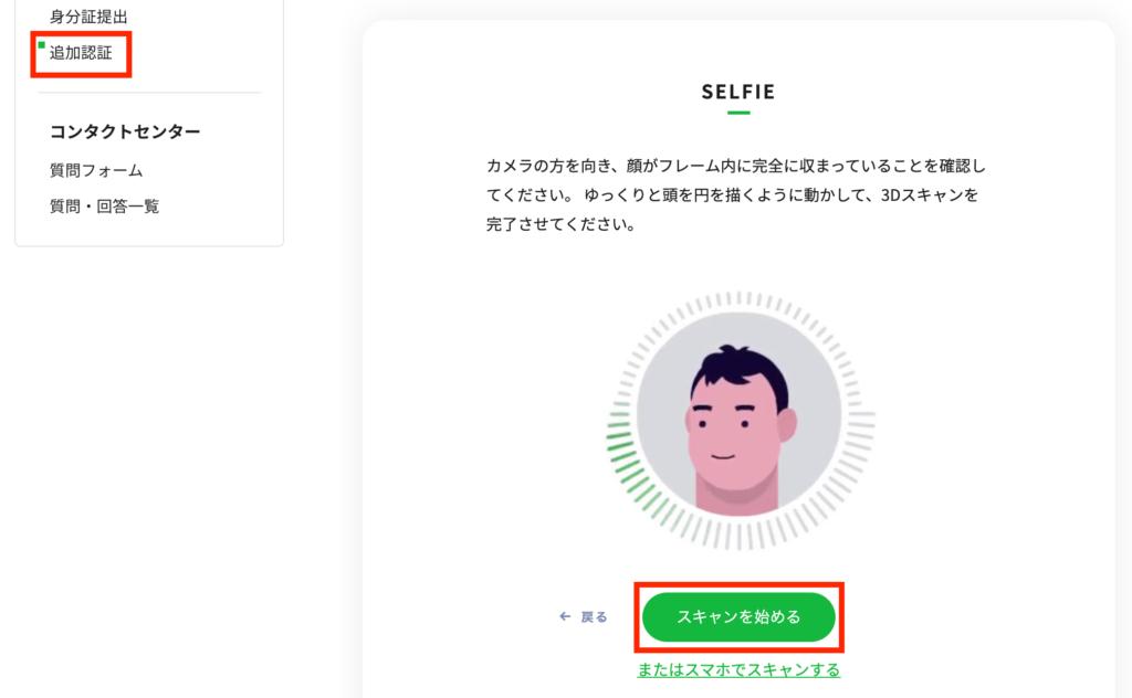 顔写真の提出(パソコンかスマホカメラでスキャン)