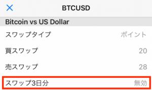 仮想通貨ペアはスワップ3日分なし(土日も取引)