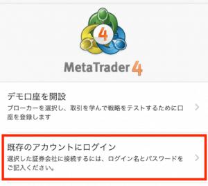 mt4の既存アカウントにログイン