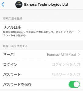 mt5アプリでエクスネスへログイン