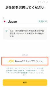 エクスネスのソーシャルトレードアプリにログイン
