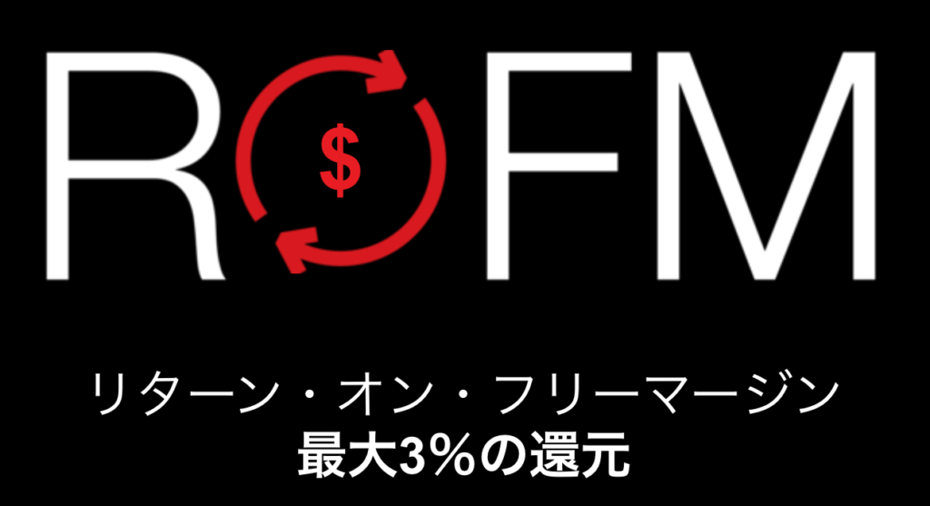 hotforexのrofm(口座残高に利息)