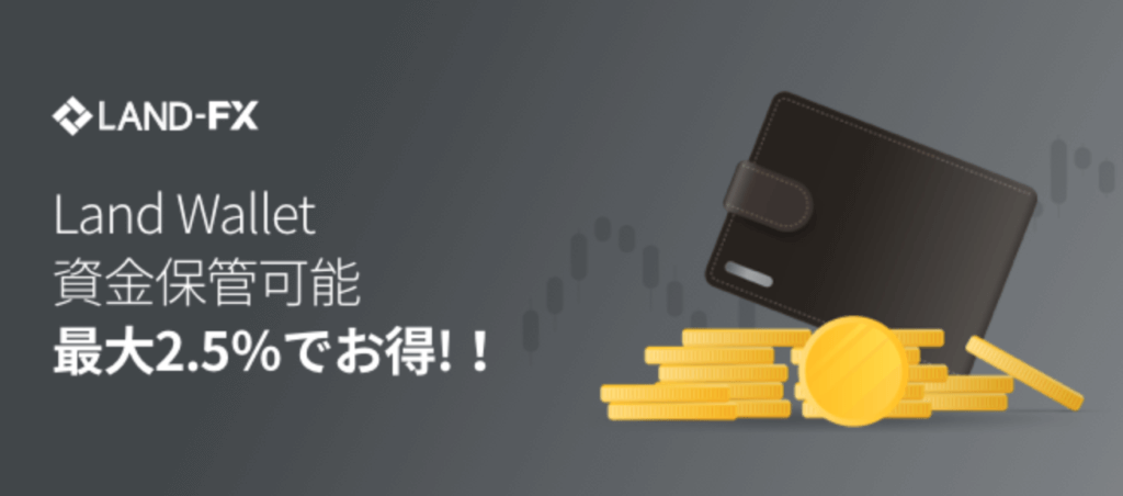 ランドfxの定期預金口座「Land Wallet」
