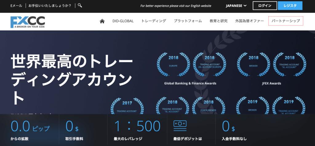 fxccの公式サイト