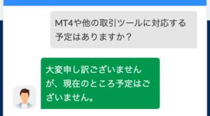 fxgtのMT4対応は未定(サポート回答)
