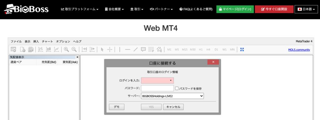ビッグボスMT4web版へログイン