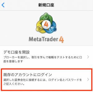 既存のアカウントにログイン(mt4アプリ)