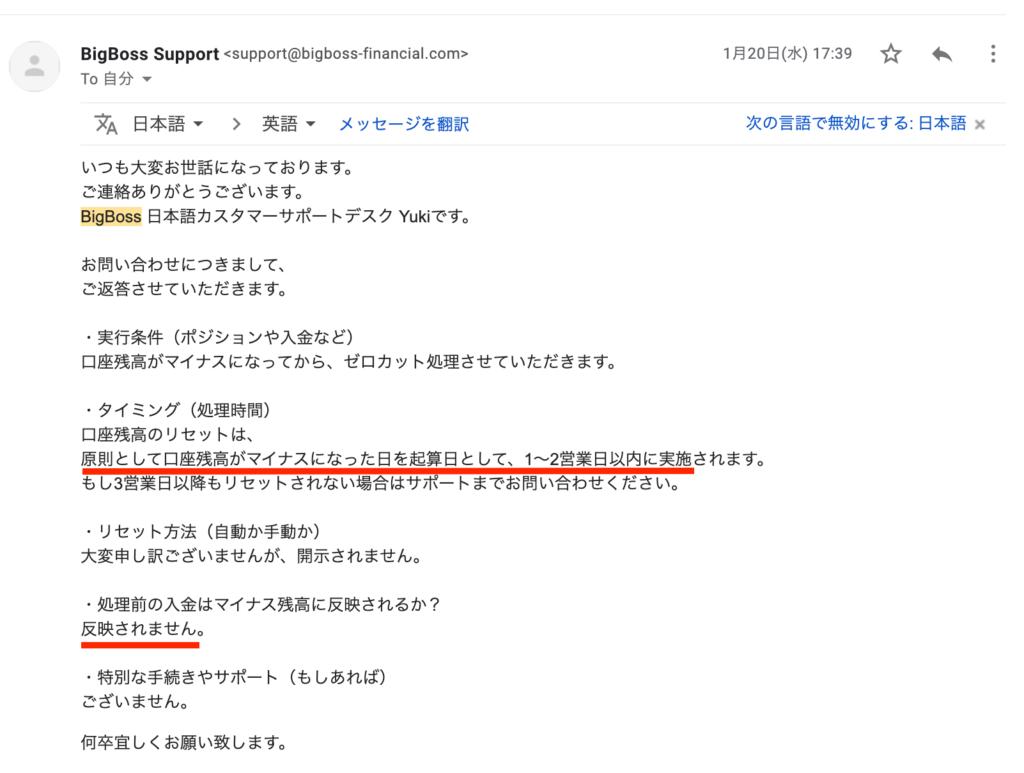bigbossカスタマーサポートからゼロカット対応のメール返信