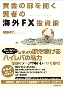 黄金の扉を開く賢者の海外FX投資術 / 榊原 卓丸