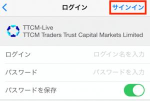 mt4アプリにサインイン