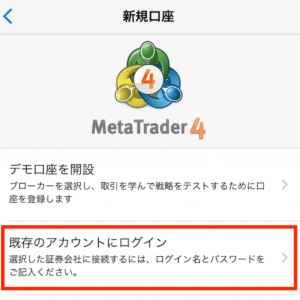 mt4アプリの既存アカウントにログイン