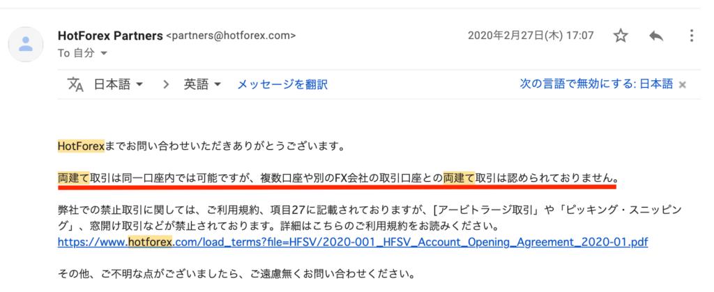 hotforexの両建ては、口座間・業者間は禁止
