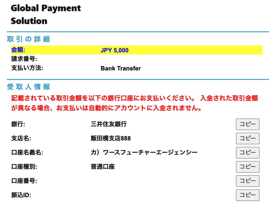 イージーマーケットの三井住友銀行口座