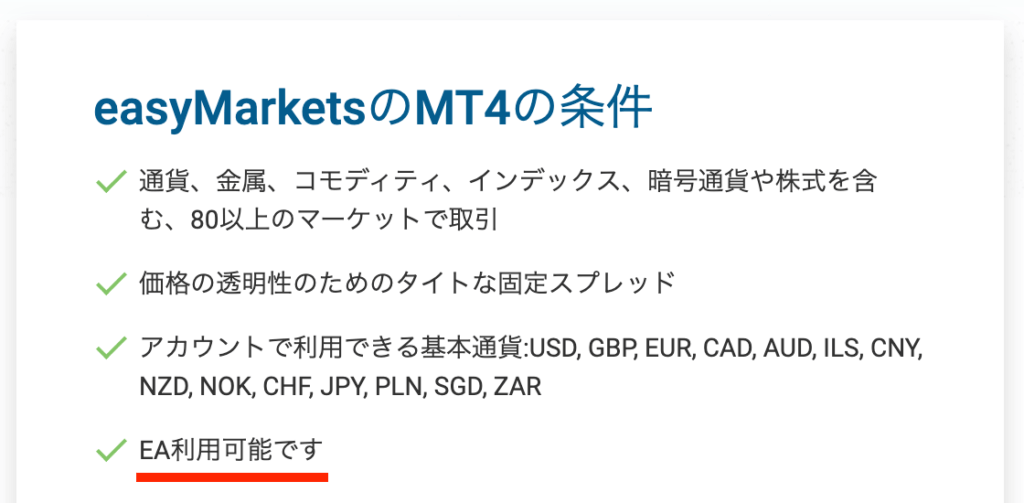 easyMarketsはMT4でEA利用可能