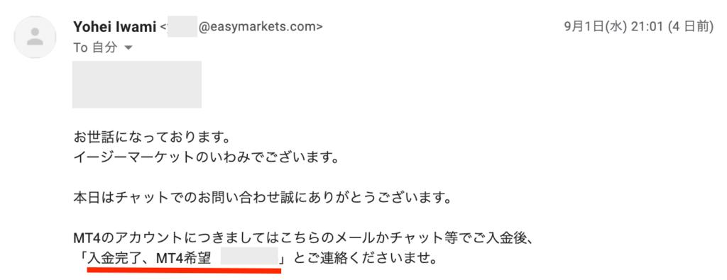 カスタマーサポートへMT4を利用申請