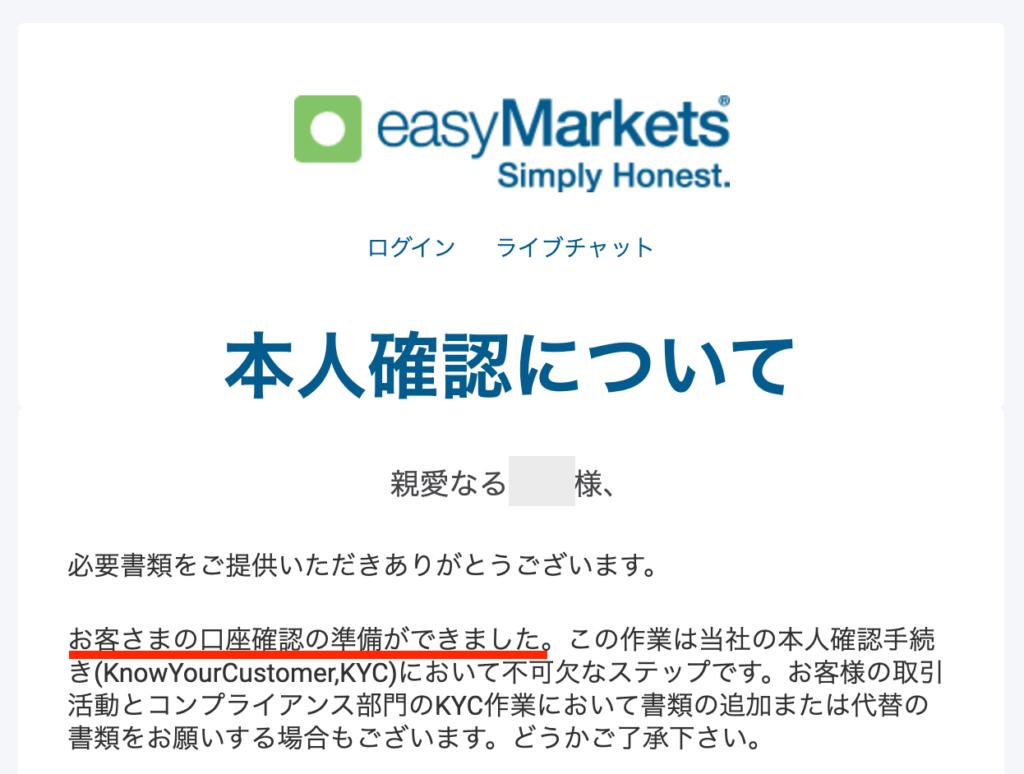 本人確認の審査完了メール(イージーマーケット)