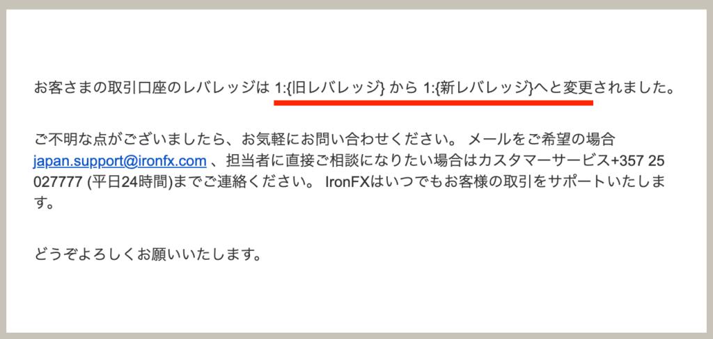 アイアンfxのレバレッジ変更完了メール