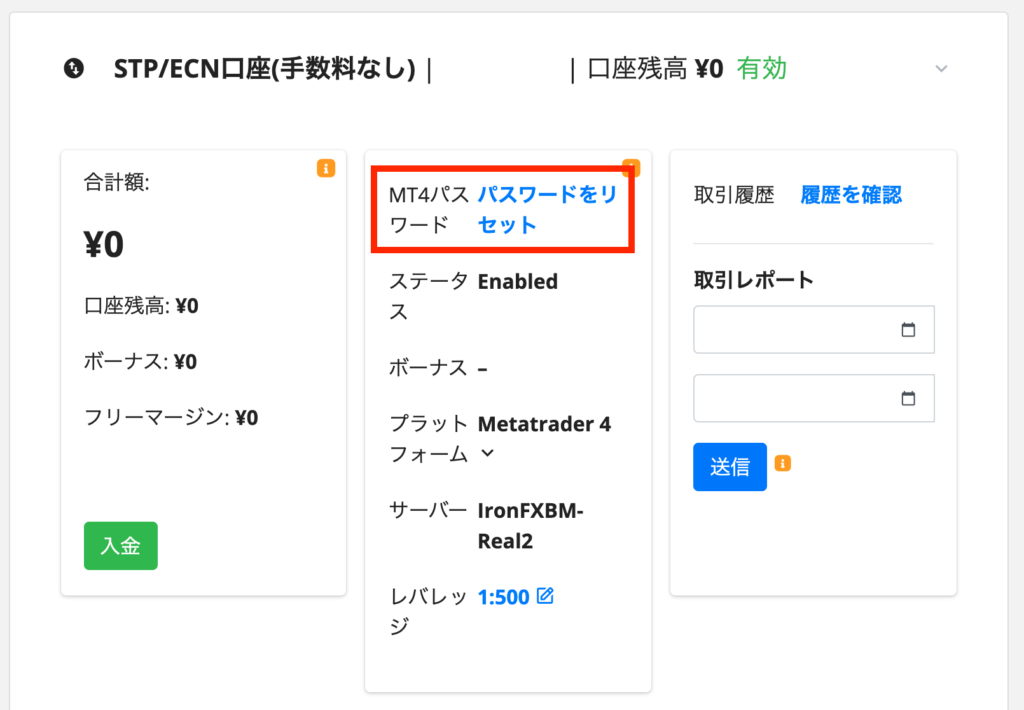 mt4のパスワードリセット(アイアンFX)