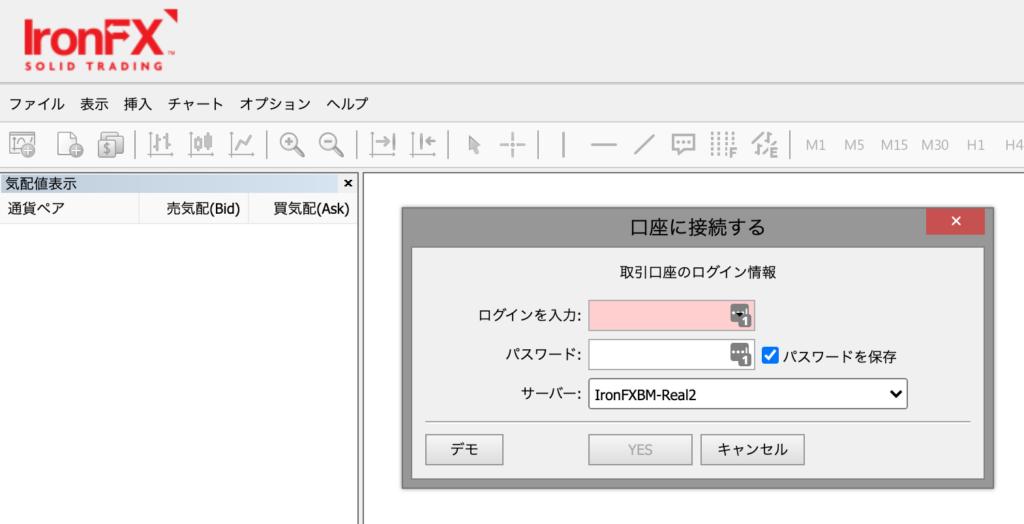 ironfxのwebplatform(ログイン)