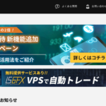 IS6FXのVPS申し込み