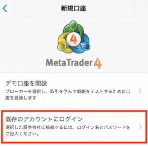 mt4アプリの既存アカウントへログイン