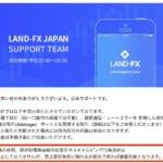 ランドFXは自動売買(EA)ができる