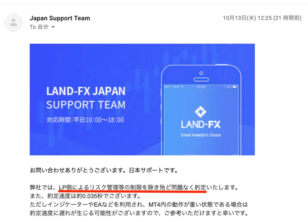 ランドfxの約定力(サポート回答)