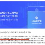 ランドfxのゼロカット対応と申請(カスタマーサポート)